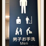 Baby change facilities for men – Japanese style